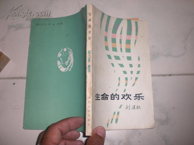 生命的欢乐 刘湛秋签赠本图片