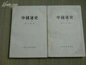 57年出版的【【中国通史】】上下册   品好