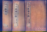 元人散曲三种 线装白纸四册装订成三册  有前人红笔批注一处