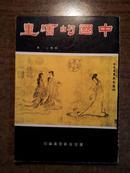 中国的绘画(一代名著,绝对低价,绝对好书,私藏品还好,自然旧)