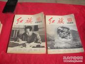 红旗(半月刊)1983年第20期
