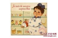 精美老版彩色连环画 外文出版社 1966年1版(法文版) 谷音等绘《今天我做值日生》精美封面 全彩图 A13