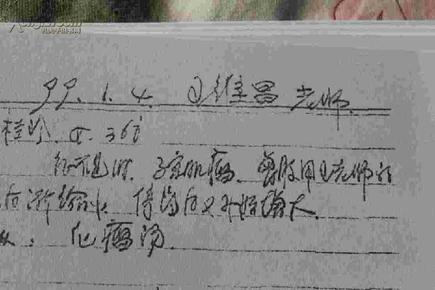 黑龙江省中医药大学著名中医王维昌出诊笔记之一部分