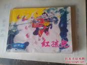 连环画: 西游记——红孩儿      1999