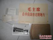 毛主席在中南海住过的地方 17张一套全 函套宣传画说明签等均在  见图