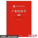 新编21世纪经济学系列教材:产业经济学-第2版