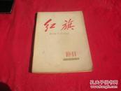 红旗:1963年第10/11期合刊(总第一二O/一二一期)