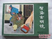 84年 连环画薛刚反唐之七《智盗玄明镜》1版1印