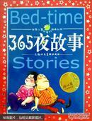 世界儿童共享的经典丛书:365夜故事  既有充满神奇浪漫色彩的神话传说、民间故事;也有开拓心智的童话、寓言、名人轶事、历史传说、幽默故事、小品等