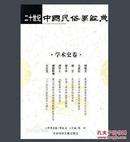 二十世纪中国民俗学经典.神话卷 出版社藏书仅1册