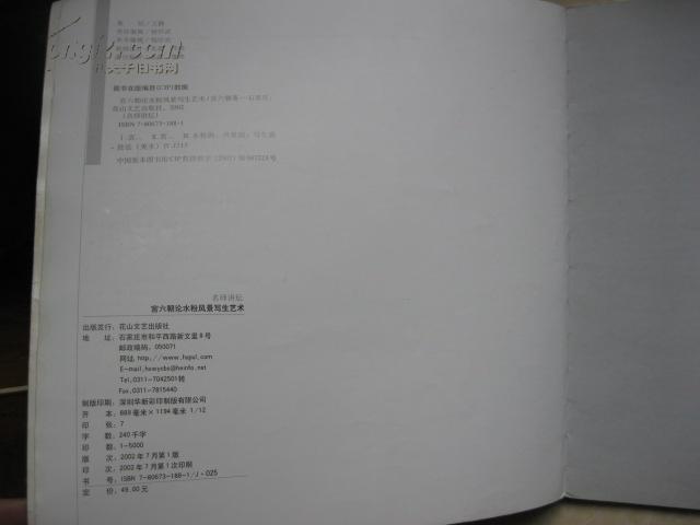 【图】宫六朝论水粉风景写生艺术