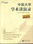 中国大学学术讲演录 2002