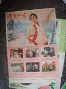 文革2开海报19.青春似火,北京电影制片厂。中国电影公司,规格2开,9品。