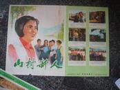 文革2开海报20.山村新人,长春电影制片厂。中国电影公司,规格2开,9品。