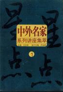 星星点点中外名家系列讲座集萃(1-8册合售)