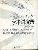 中国大学学术讲演录 2001
