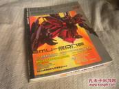 模拟与游戏2002年总第1期(创刊号)