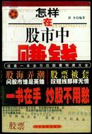 怎样在股市中赚钱:巴菲特对中国股民的忠告