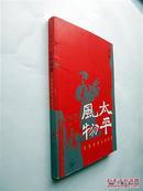 太平风物(李锐著  三联书店2006年1版1印 正版现货)