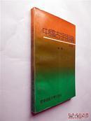 中国古宇宙论(金祖孟著 华东师范大学出版社1996年1版1印 印数2000册 正版现货)