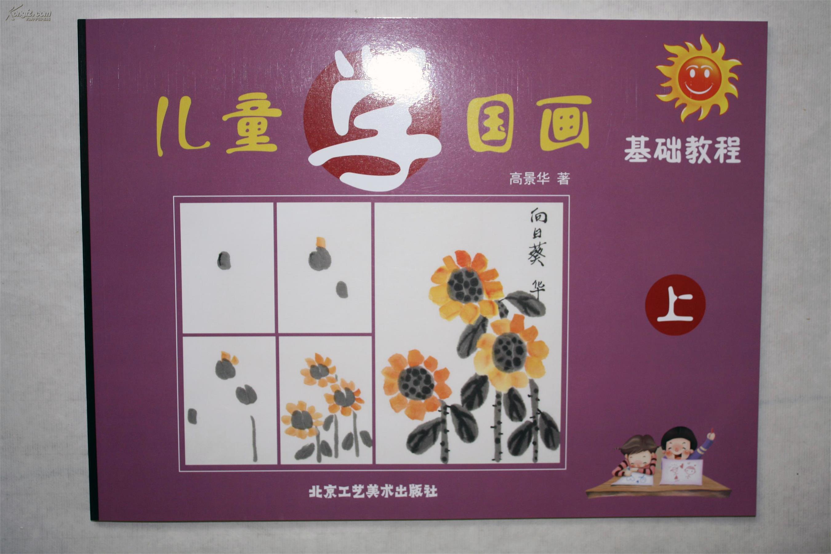 【图】儿童学国画 基础教程 上_北京工艺美术出版社图片