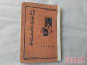 白话注释唐诗三百首读本--民国37年广益书局