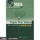 第1版列国志:巴布亚新几内亚 出版社珍贵藏书