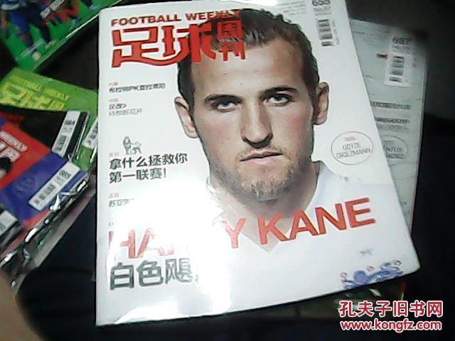 【图】足球周刊2015年第3期总第655期_价格