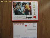 《中国体育之星》明信片一套10张 奥运冠军签名 珍藏罕见