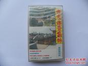 客家山歌老磁带:客家传奇集锦之蓝将军传奇(卡带录音带,收藏珍品)