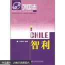 第1版列国志:智利 出版社珍贵藏书