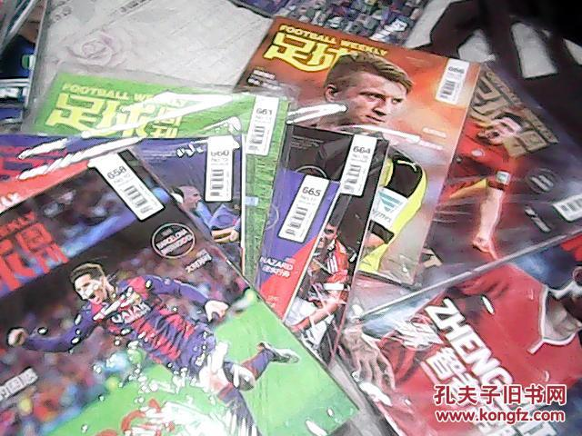 【图】足球周刊2015年第10.11.12.13.16.17.1