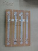 中国话剧艺术家传 第六辑