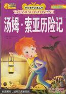 小脚鸭最新读本学生课外必读丛书汤姆索亚历险记儿童书彩绘注音版