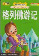小脚鸭最新读本学生课外必读丛书 格列佛游记 儿童读物彩绘注音版