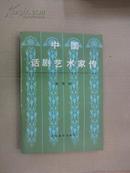 中国话剧艺术家传.第五辑
