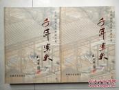 千年窑火:景德镇陶瓷历史图片集(大16开精装上下带盒套)