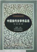 中国当代文学作品选 专科阶段