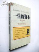一生的资本--获得成功与财富的个性因素(奥里森·马登著 包刚升等译 中国档案出版社2000年1版1印 正版私藏)