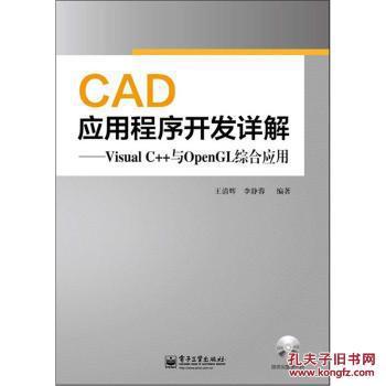 【图】CAD应用程序开发详解:VisualC++与Op铝方通cad节点图图片