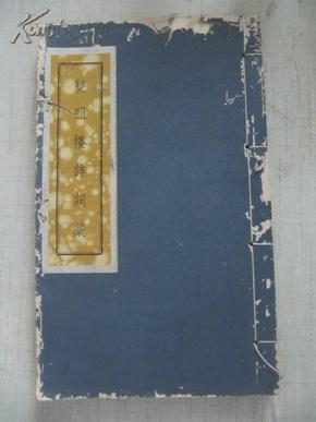线装16开铅排 双照楼诗词稿 1册全 厚纸精印无版权应为民国香港印制或者50年代