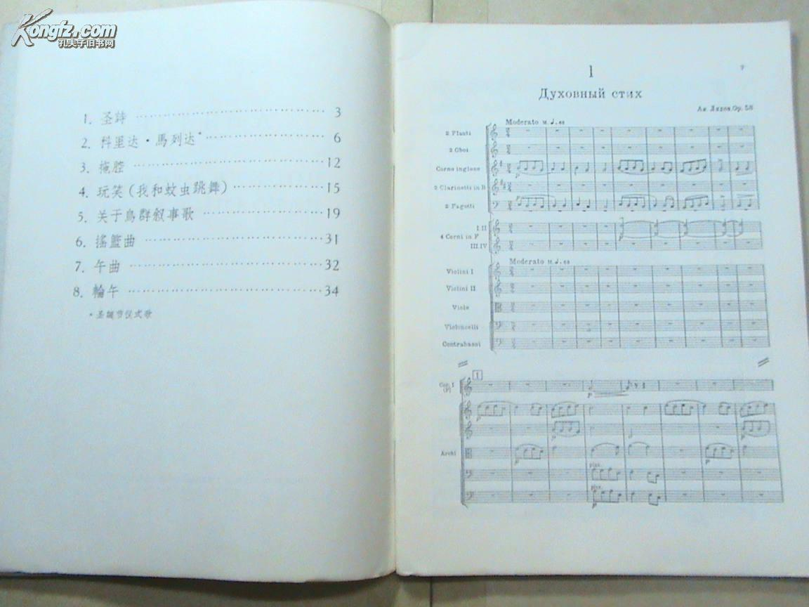 八首(管弦乐总谱)