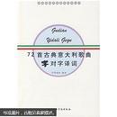 高等院校声乐教学参考丛书:72首古典意大利歌曲字对字译词