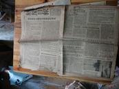 5889:1954年12月9日 《新闻日报》1960号有郭沫若发表谈话 周恩来外长关于美蒋条约的声明等