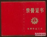 长春市总工会荣誉证书 奖状