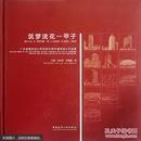 建筑流花一甲子 广东省建筑设计研究院60周年建筑设计作品集
