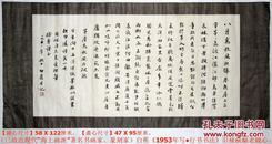 近现代海上画派书画篆刻名家◆白蕉《1953年写●毛笔行书书法》原裱横幅老镜心,有上款,约写有二百多个字◆近现代名家老书法◆