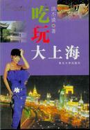 吃玩大上海