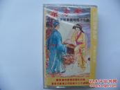 客家山歌老磁带:客家故事说唱之 柴房会(卡带录音带,收藏珍品)