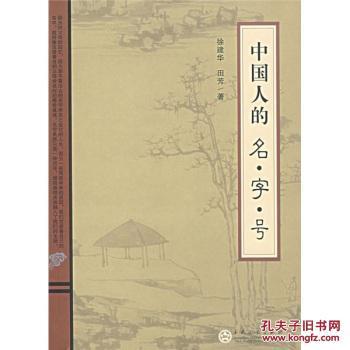 【图】中国人的名字号70万种图书音像5折封顶